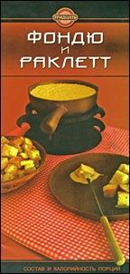 Книга с рецептами фондю