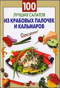 Купить книгу про салаты из крабовых палочек